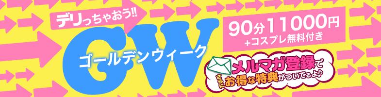 大宮ぽっちゃり風俗 BBW【埼玉エリア合同】GWイベント開催!!!
