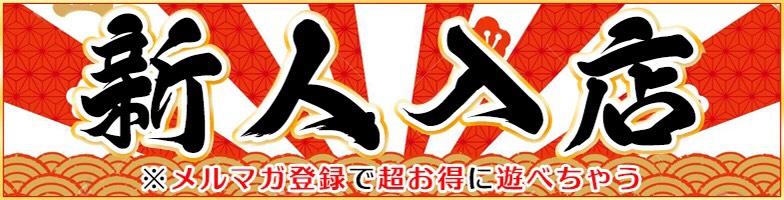 大宮ぽっちゃり風俗 BBW【新人入店】このバナーが出ているときはバナーをタップ♪♪最新の新人情報記載!!!!