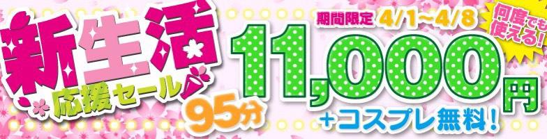 大宮ぽっちゃり風俗 BBW【※期間限定※】☆新生活応援セール☆