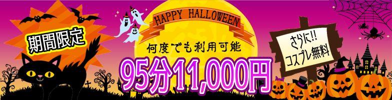 大宮ぽっちゃり風俗 BBW≪10月といえば!!≫ハロウィンイベント開催!