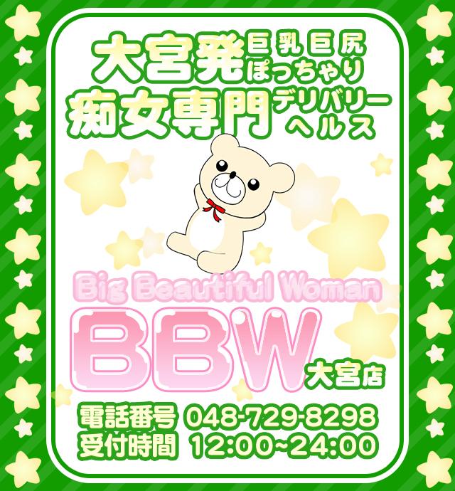 大宮ぽっちゃり風俗 BBW認証1