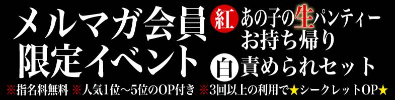 大宮ぽっちゃり風俗 BBW【4月新イベント】メルマガ会員 最大10,000円割引き!!!