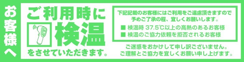 大宮ぽっちゃり風俗 BBW検温のお知らせ