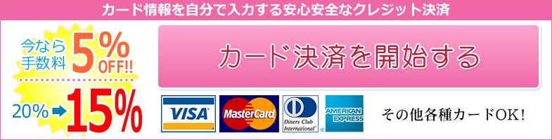 大宮ぽっちゃり風俗 BBWクレジットカード