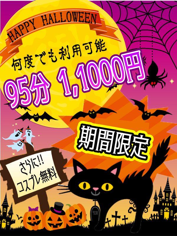 大宮ぽっちゃり風俗 BBW Halloween