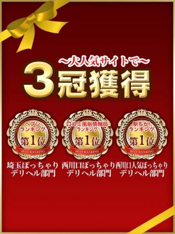 大宮ぽっちゃり風俗 BBW 3冠王