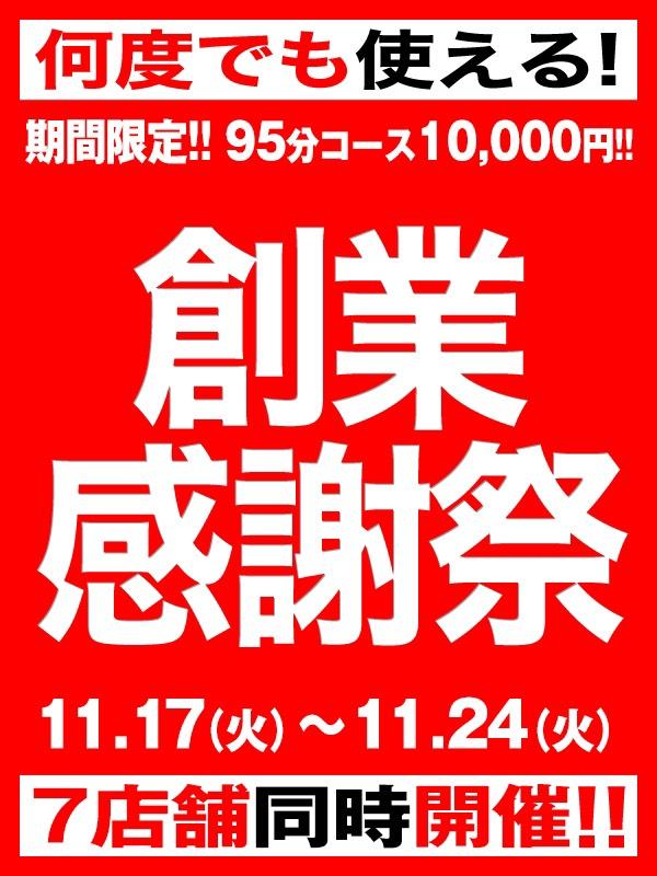 大宮ぽっちゃり風俗 BBW BBW創業祭