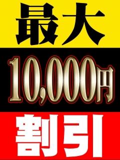 最大10000円引き!!~~