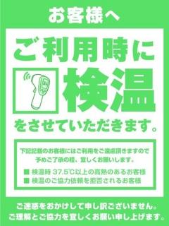 大宮ぽっちゃり風俗 BBW 検温のお知らせ