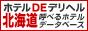 ホテルDEデリヘル 北海道