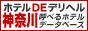 ホテルDEデリヘル 神奈川
