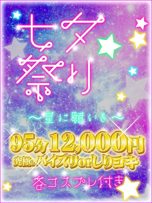 ※7月イベント※『七夕祭り』開催♪【あなたはどっちを選ぶ!!?】